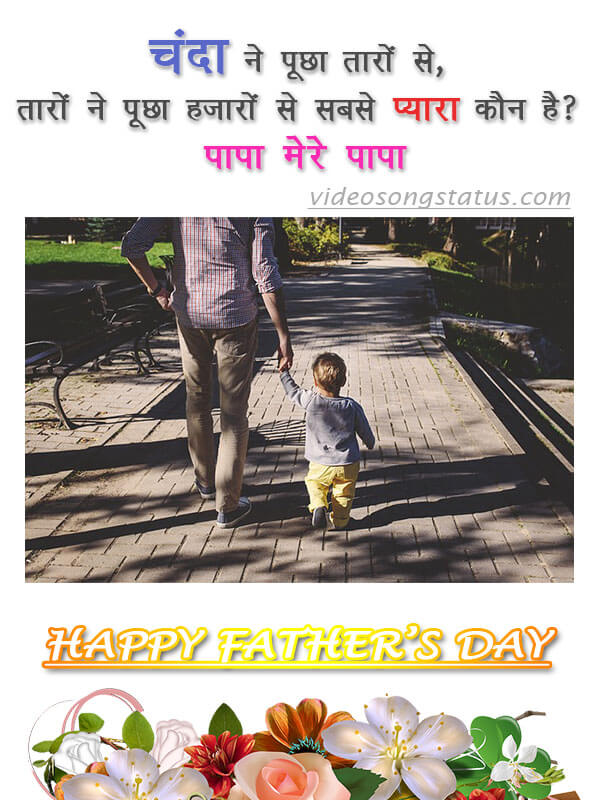 Best Father's day Shayari Images in hindi