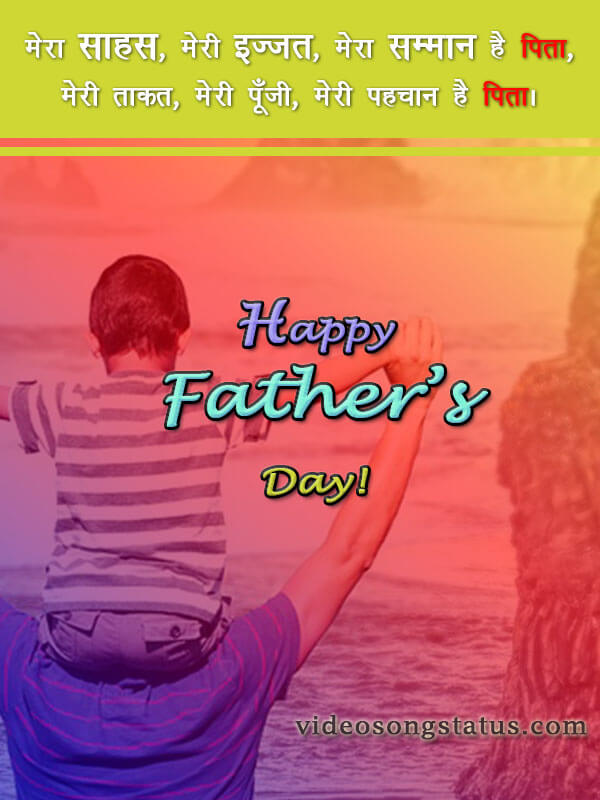 Full screen (portrait) Fathers day images download for whatsapp