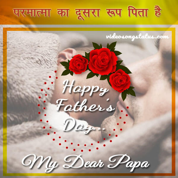Short Fathers Day Hindi Quote Image