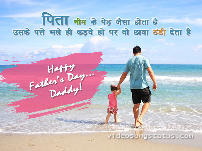 Sweet Father's Day Wishes Image in Hindi
