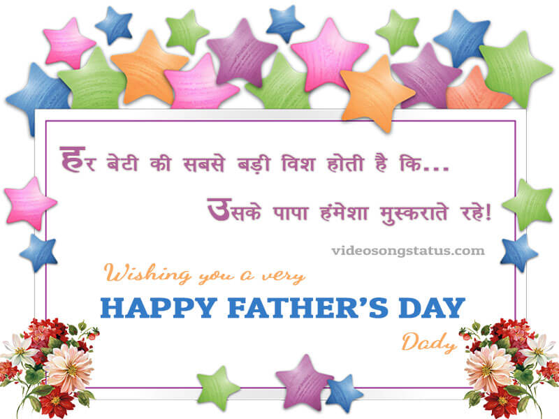 Best Father's Day Quotes In Hindi