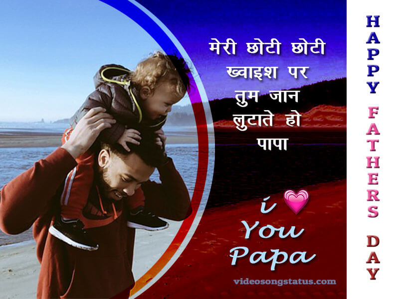 Nice Father's day Quote from Daughter in Hindi