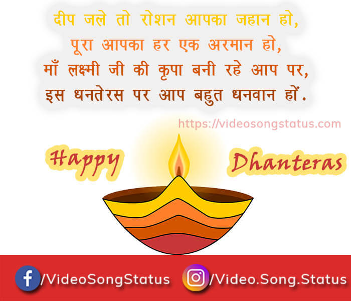 Happy dhanteras wishes 2018 with dhanteras hindi shayari
