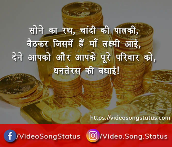 Happy dhanteras wishes 2018 with dhanteras aarti in hindi and diwali 2018