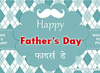 Happy Father's Day 2020 Images: Download Wishes For Dad