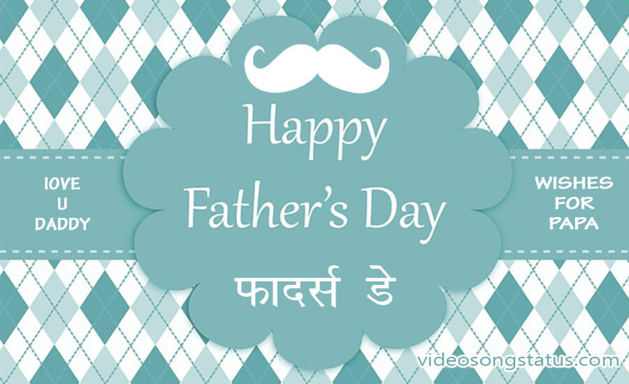 Happy Father's Day 2019 Images: Download Wishes For Dad