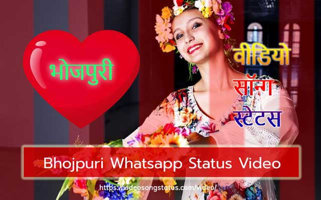 Bhojpuri Whatsapp Status Video