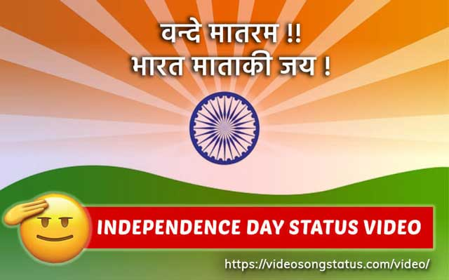Happy Independence Day Status Video Download for Whatsapp 2020 | Best 15 August Whatsapp Status in Hindi, Gujarati, Marathi - Image