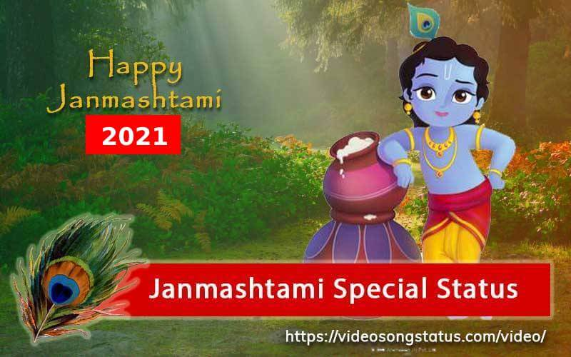Happy Janmashtami Status Video Download for Whatsapp 2020 | Best Lord Krishna Special Whatsapp Status in Hindi, Gujarati, Marathi - Image