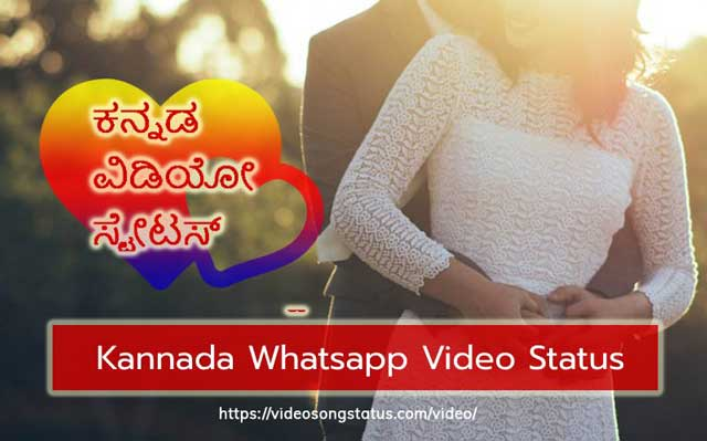 kannada status video short kannada love status video for
