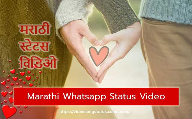 Marathi Whatsapp Status Video