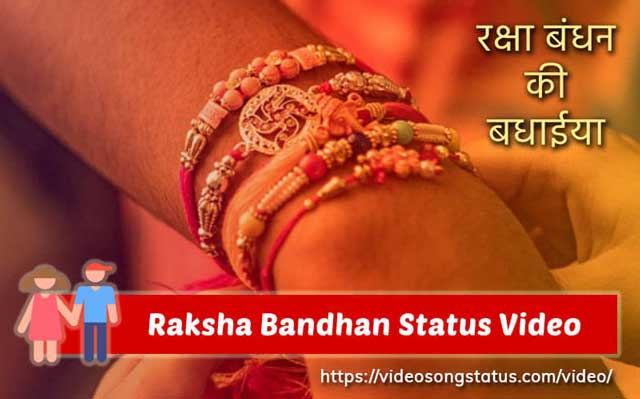 Happy Raksha Bandhan Whatsapp Status Video