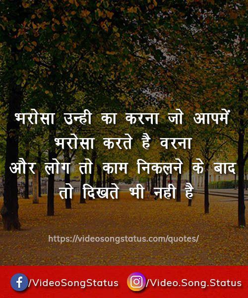 Bharosa unhi ka karna chahiye - suvichar status