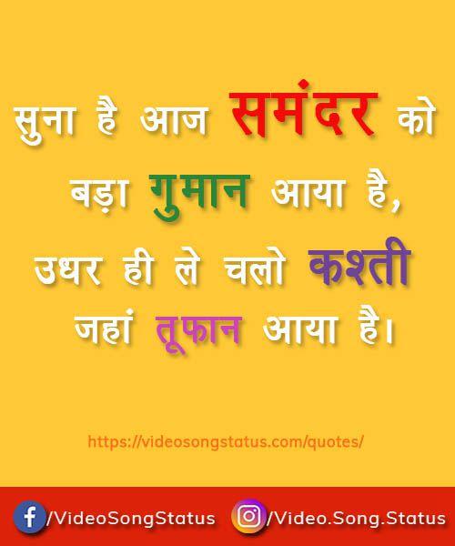 Jaha toofan aaya he - free shayri image download