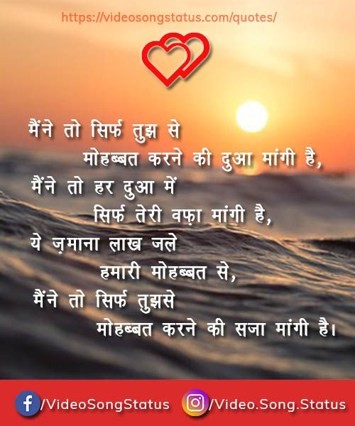 Mohabbat karne ki dua - hd shayari download