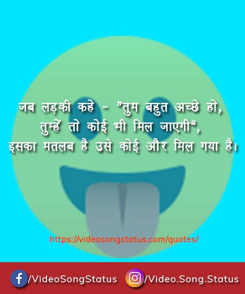Tum bahot achhe ho - funny quotes in hindi