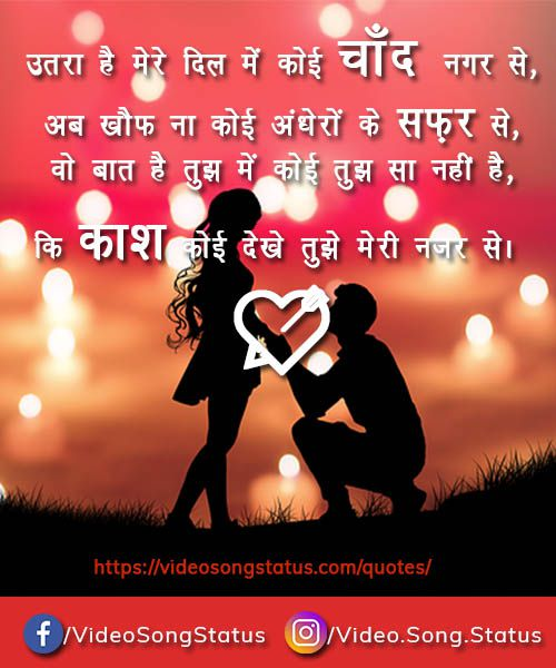 Utra he koi chand - hd shayari download