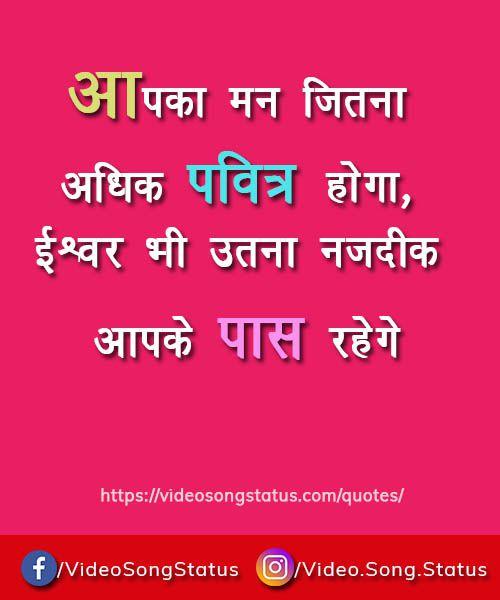 Aapka man - suvichar in hindi images hd