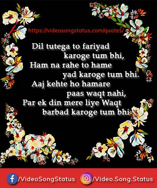 Dil tutega toh fariyad karoge - hd shayari download