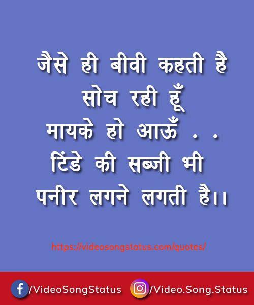 Tinde ki sabji bhi paneer lagti he - funny quotes