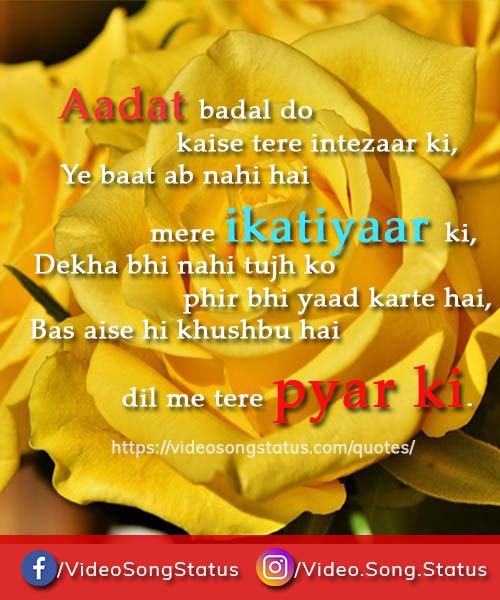 Aadat badal lo - shayri photo