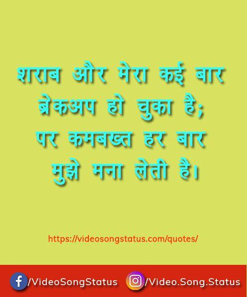 Sharab aur mera breakup - funny quotes on life