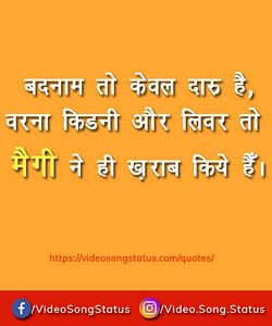 Badnam to keval daru hai - funny quote about love