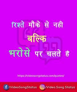 Rishte bharose par chalte he - suvichar for life