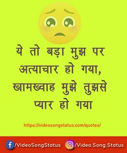 Ye toh bada muj par atyachar - funny quotes on life