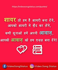 Shayar to hum he - shayri of love