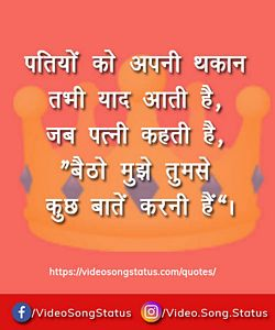 Pati ko apni thakan - funny quotes on life