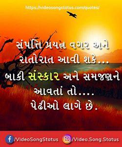 Sanskar ane samjan - suvichar in hindi images hd