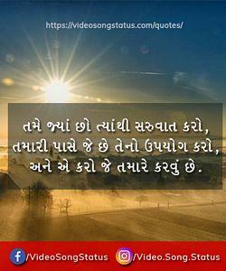 Tame jya cho tyathi sharuat karo - suvichar in hindi images hd