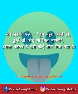 Tum bahot achhe ho - funny quotes in hindi