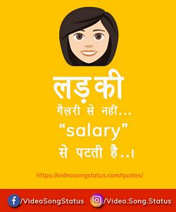 Salary se patti he - funny quotes