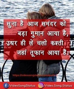 Suna he samandar ko aaj - hd shayari download