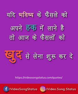 Yadi bhavishya ke faisle - suvichar in hindi images hd