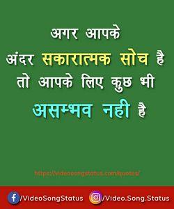 Kuch bhi asambhav nahi - suvichar download