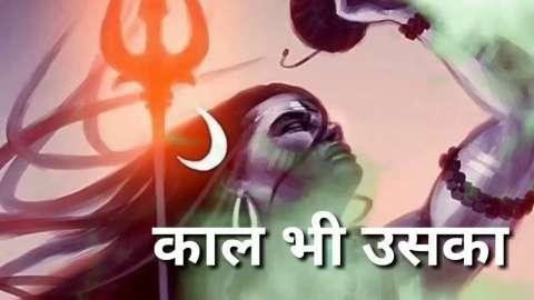 Mahakal Attitude Whatsapp Status Video In Hindi