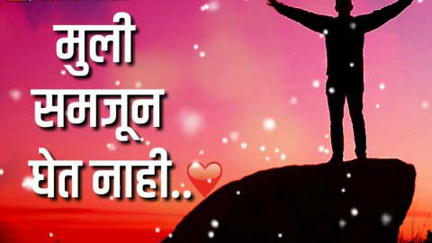 Marathi Emotional Lines Best Whatsapp Video Status Download