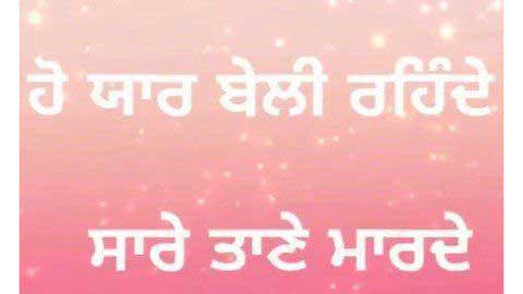 Ek Wari Haan Karde Punjabi Ghaint Status