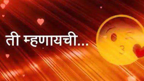 Best Marathi A Beautiful Status Video