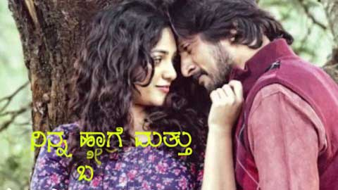 Saaluthillave Kannada Status Video Download