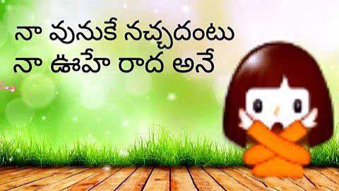 Telugu Love Status Allu Arjun