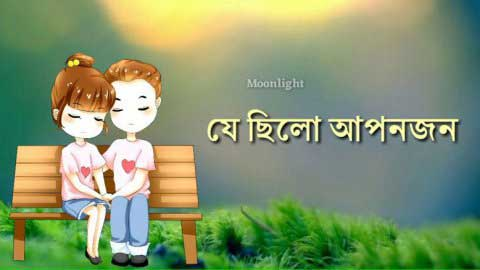 O Amar Sojoni Go Sad Romantic Status In Bengali