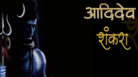 Namo Namo Ji Shankara Maha Shivratri Special Video Status