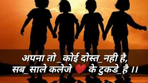 Best Friendship Status Video In Hindi