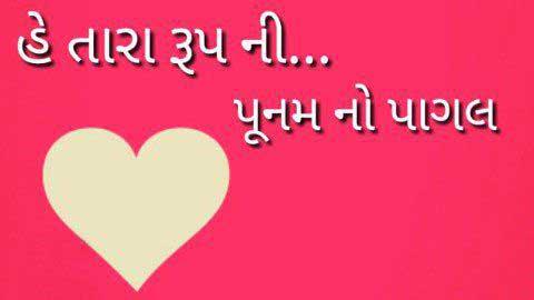Taari Aankh No Afini Love Gujarati Song Status
