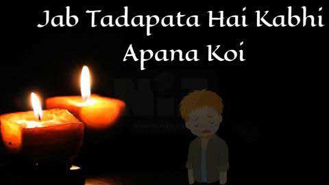 Jab Tadapata hai Kabhi Apana Koi