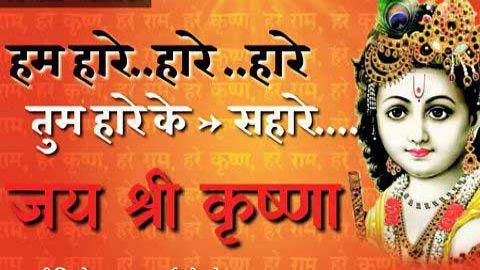 Krishna Janmashtami Status Status Video